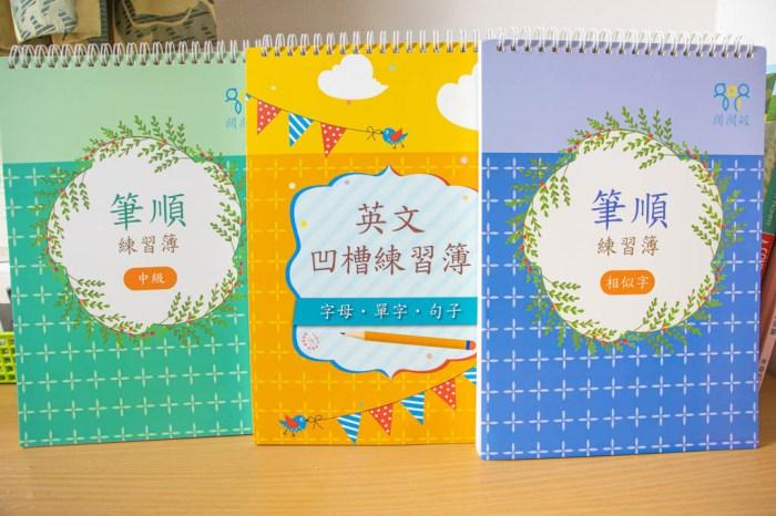 練習寫字的好幫手,凹槽練習本~