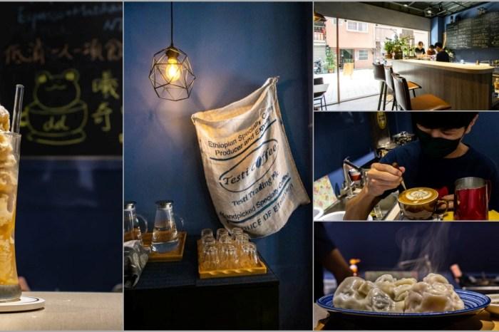 台中西屯區,曦奇咖啡 cdd_coffee,巷弄內的咖啡館,近逢甲商圈。