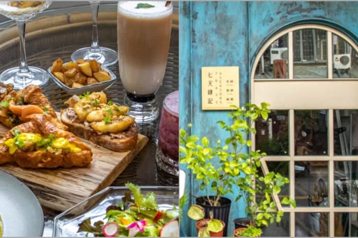 台中西區,老屋結合植藝的質感餐酒館~七天X肆記 (近美術館)。