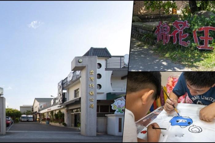 南投竹山,采棉居寢飾文化舘,免門票有導覽,另提供DIY親子共樂。