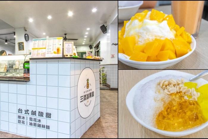台中霧峰,三漾冰果室,在地傳承三代的滋味,芒果冰、恐龍美祿還有賣豆花!
