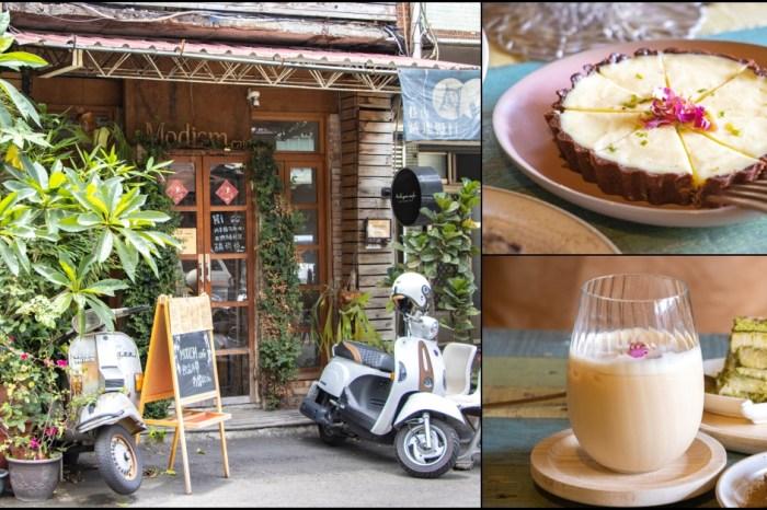 台中北區,Modism Cafe 摩德年代,老宅復古風格裝潢,甜點不僅美也美味。
