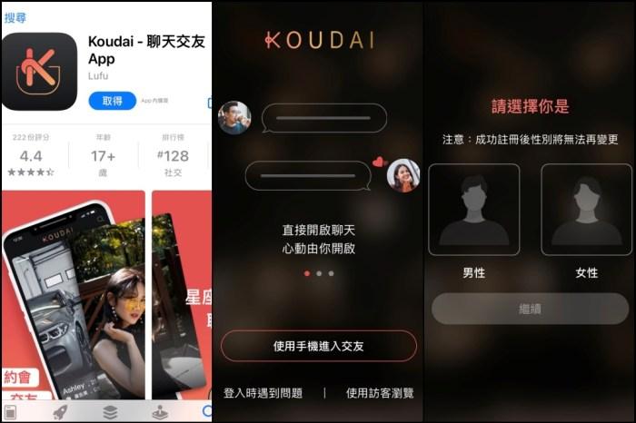 交友APP推薦-Koudai,免費註冊會員,真實頭像認證~免花錢就可以查看誰喜歡你。