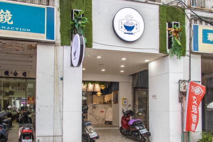 彰化市區,獨特豆腐飯,主打減醣飲食專賣,近彰化車站的艾波廚房。