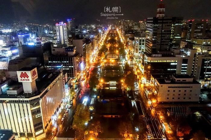 [札幌] 在札幌市中心登上電視高塔頂端,欣賞城市夜晚的美麗輪廓