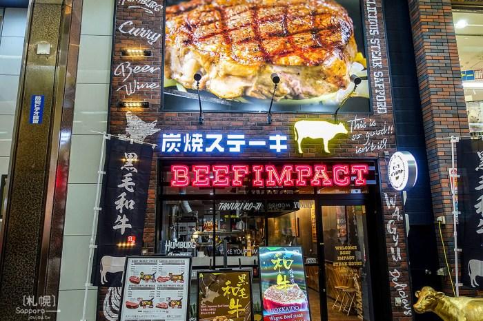 [札幌] BEEF IMPACT 狸小路店吃和牛牛排-分等級按重計價免擔心預算超支