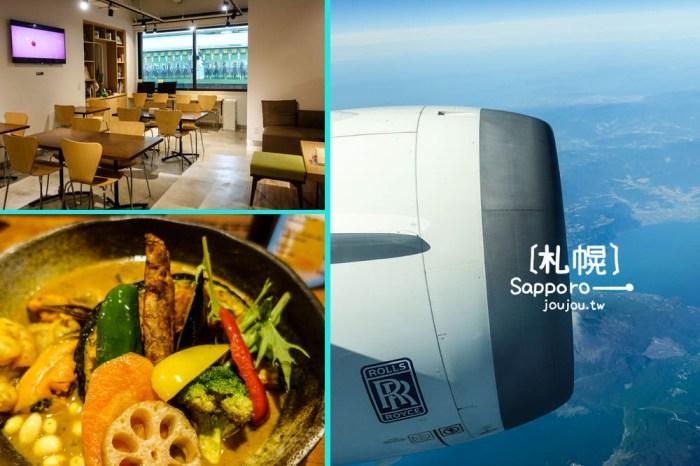 札幌11月市內悠閒五日行程總整理