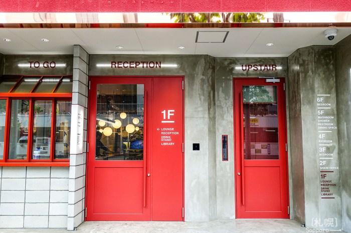 [札幌] 設計感滿載的青年旅館 Goen Lounge & Stay Sapporo