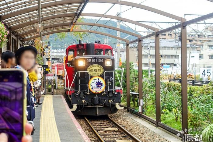 [遊記] 帶阿母就去京都吧-嵐山小火車-Day2-2