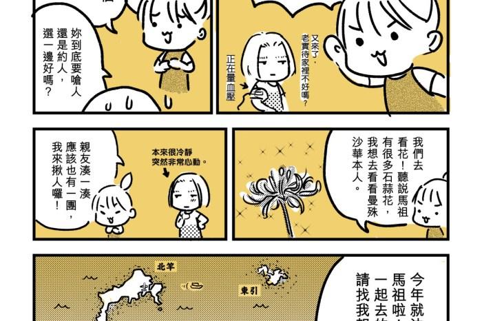 [漫畫] 一起去旅行 III 馬祖行失敗只好成為小廢物旅行團-試閱