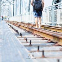 高雄、大樹|舊鐵橋溼地公園與三合瓦窯.承載鐵道記憶的鐵路橋