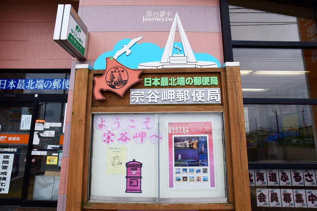 日本,稚內,宗谷岬,宗谷岬郵局