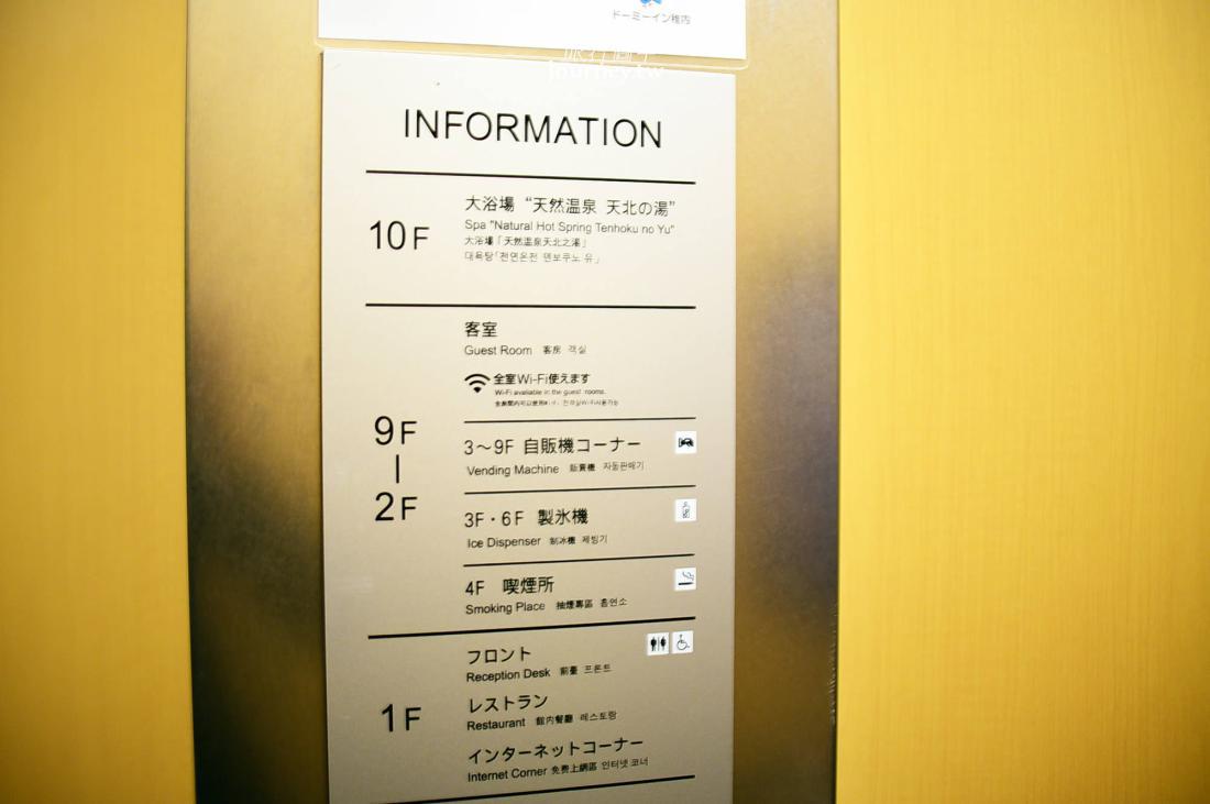 北海道,稚內,稚內住宿,Dormy Inn,稚內溫泉,稚內車站