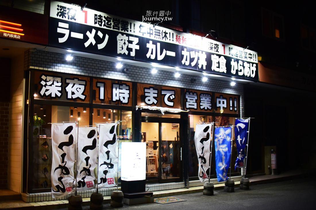 日本,北海道,稚內美食,麵飯屋,五榔,萩見店
