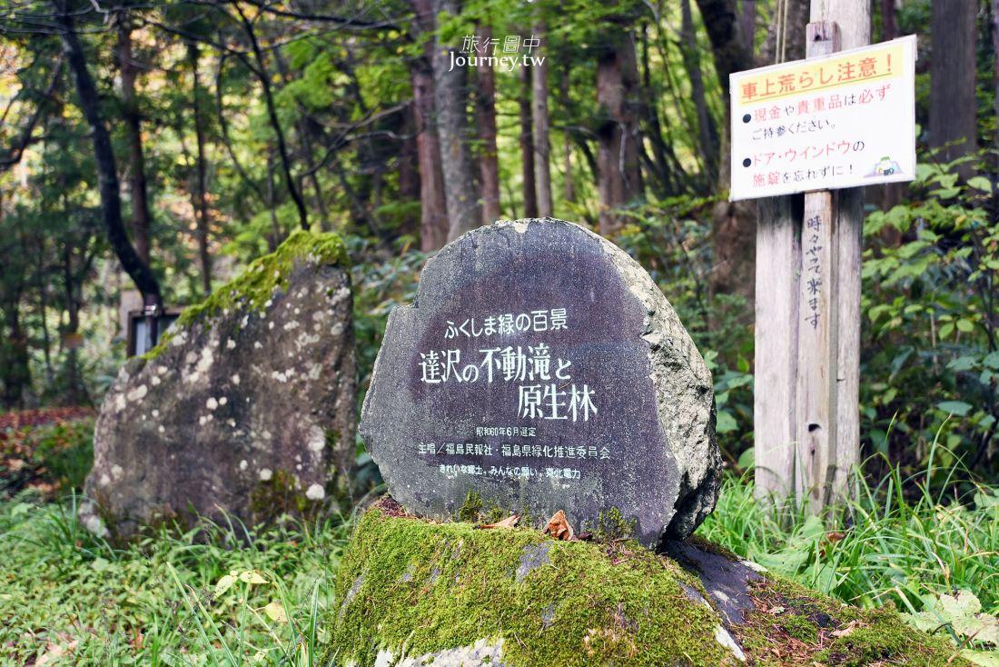 日本,東北,福島,豬苗代,達澤不動瀧,紅葉秘景,達沢不動滝