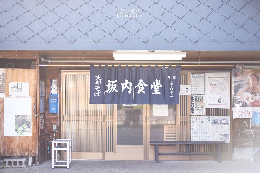 福島,喜多方,坂内食堂,本店,喜多方拉麵,名店