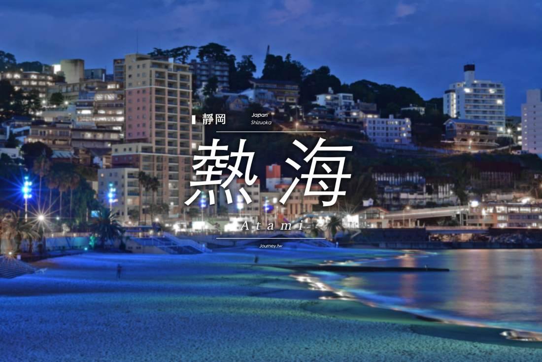 熱海景點,靜岡,自由行,東京,蠟筆小新,熱海交通,住宿,溫泉,景點
