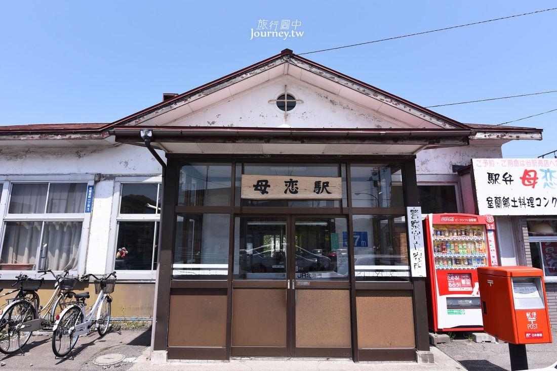 北海道,室蘭,JR母戀駅,鐵道便當,母戀便當
