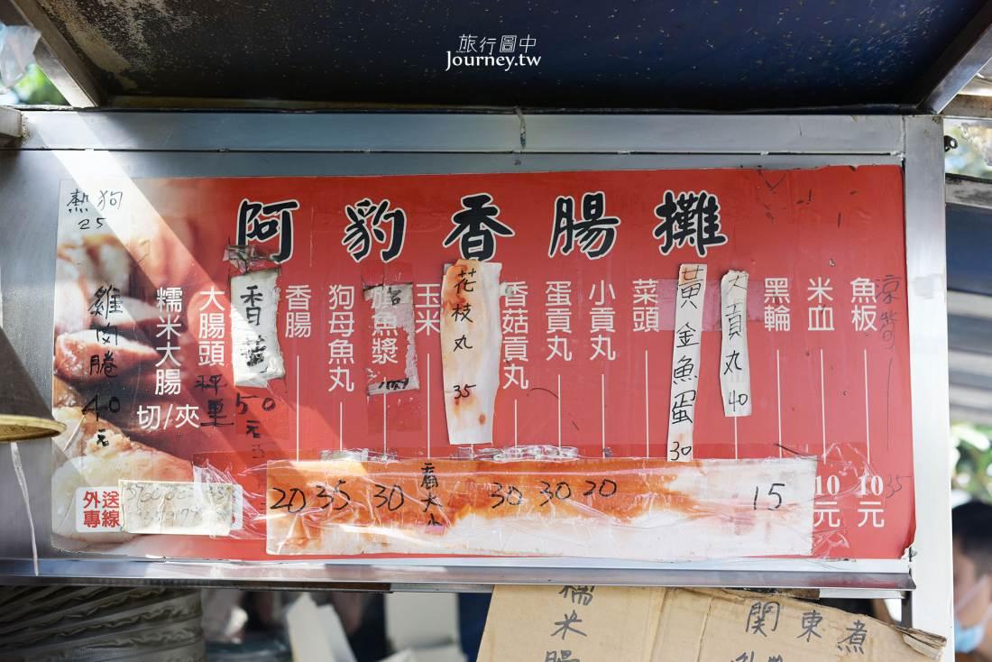 澎湖,馬公,阿豹香腸攤,大腸包小腸,澎湖美食