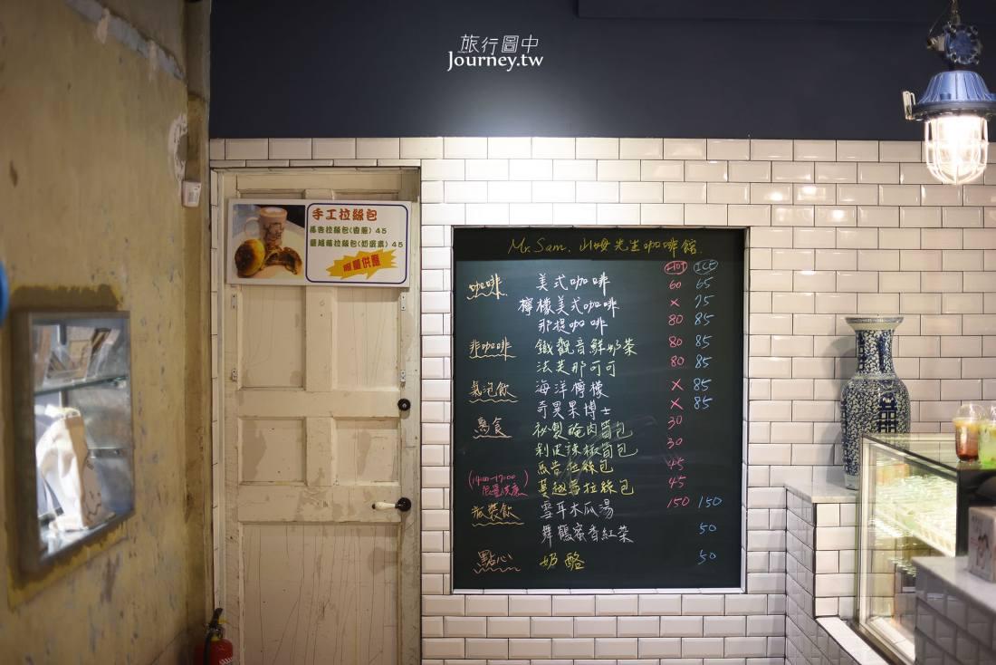花蓮,壽豐,山姆先生咖啡館,Mr. Sam,菜單,交通,壽豐景點