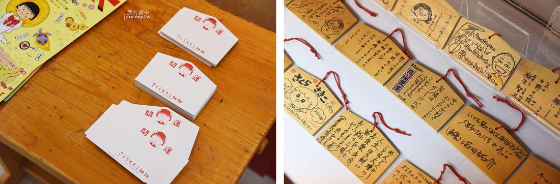 靜岡,靜岡景點,靜岡自由行,清水,櫻桃小丸子樂園,小丸子,S-pulse dream plaza