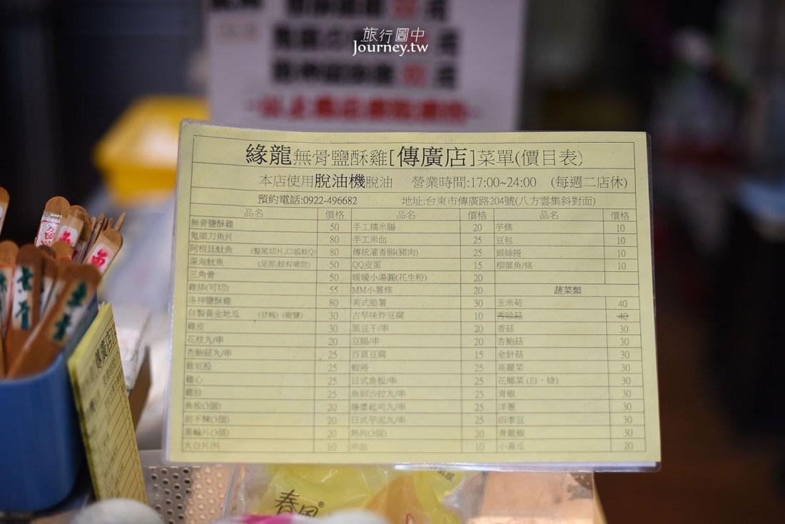 台東,台東美食,鹽酥雞,緣龍無骨鹽酥雞,台東宵夜