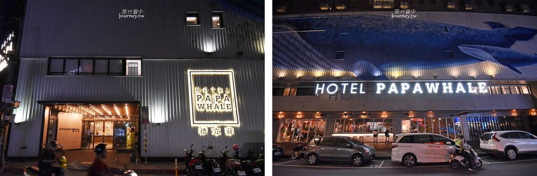 台北住宿,西門町,台北車站,Hotel PaPa Whale,得立莊,海霸王