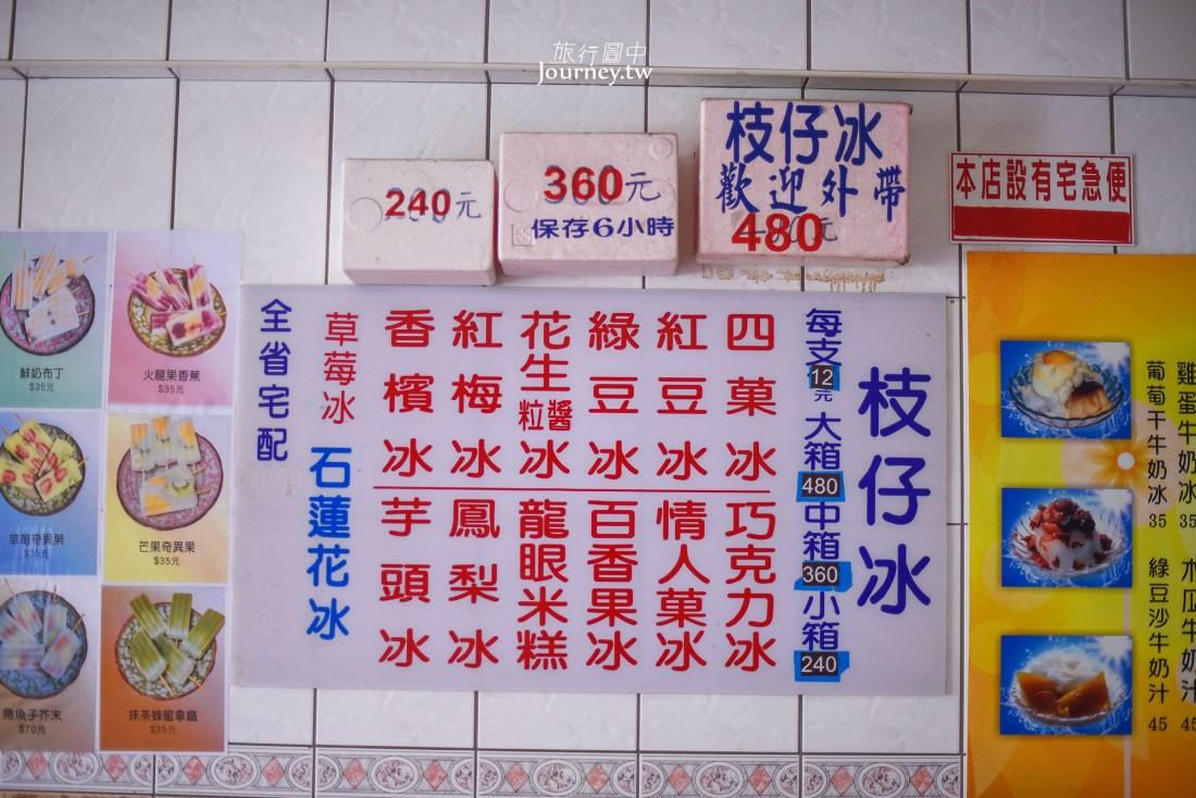彰化,彰化美食,芳苑,芳苑美食,王功,王功漁港,王功美食,泉芳枝仔冰