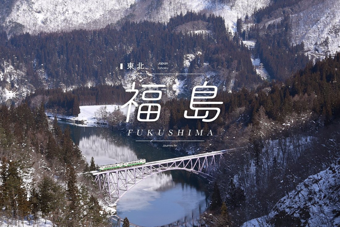福島,福島交通,福島景點,福島住宿,fukushima,東北,東北自由行,福島自由行,日本