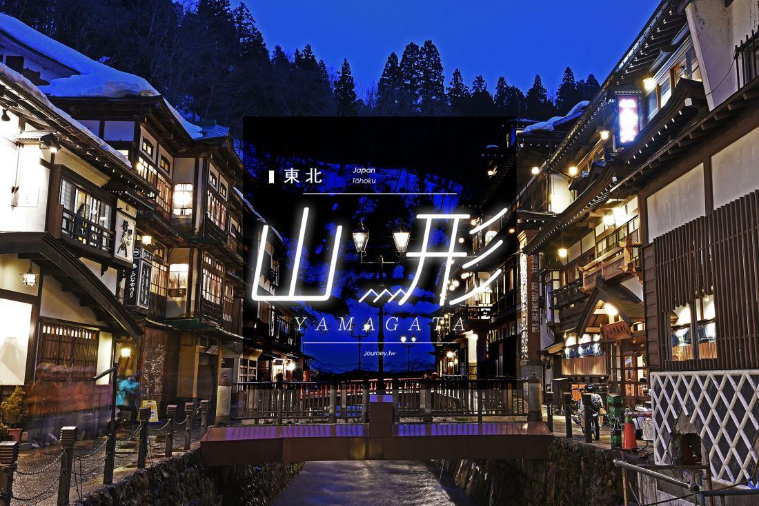 Japan 日本,旅日攻略,Tohoku 東北,Yamagata 山形,山形美食,山形夜景,山形住宿,東北自由行,山形景點,山形自由行,東北攻略,山形攻略