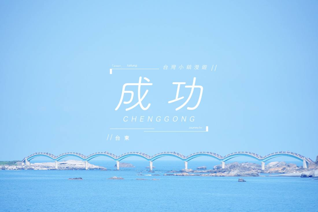 台灣小鎮漫遊,台東,成功鎮,三仙台,成功一日遊,成功景點,成功交通,成功住宿,台東景點,台東住宿