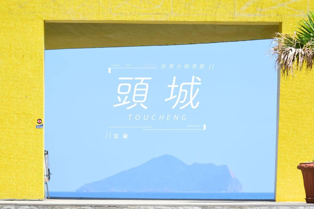 台灣小鎮漫遊,宜蘭,頭城鎮,頭城一日遊,頭城景點,頭城美食,頭城交通,宜蘭住宿,宜蘭景點,宜蘭攻略,東台灣