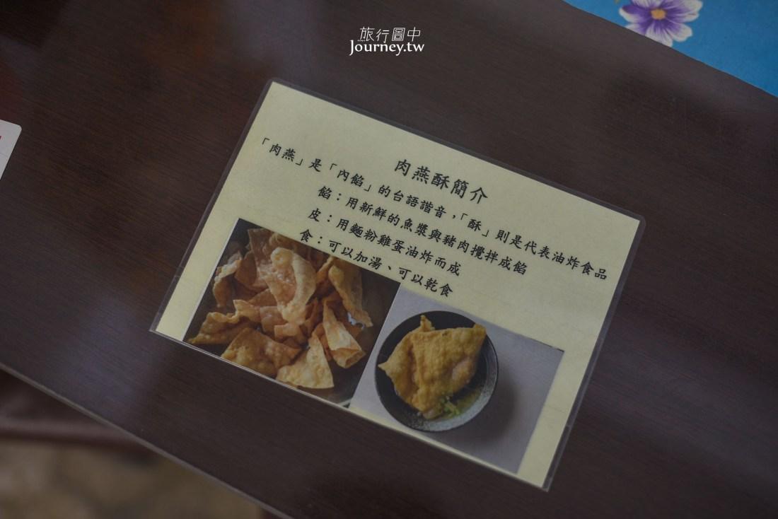 台南,台南美食,鹽水區,鹽水美食,鹽水點心城,阿妙意麵,鹽水意麵