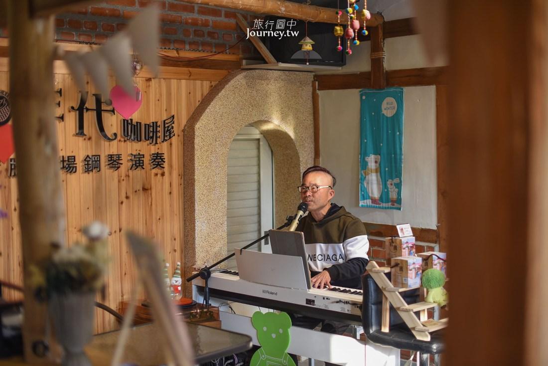 台南,台南美食,新營,後壁區,後壁美食,台南咖啡廳,後壁咖啡廳,安溪50年代咖啡屋
