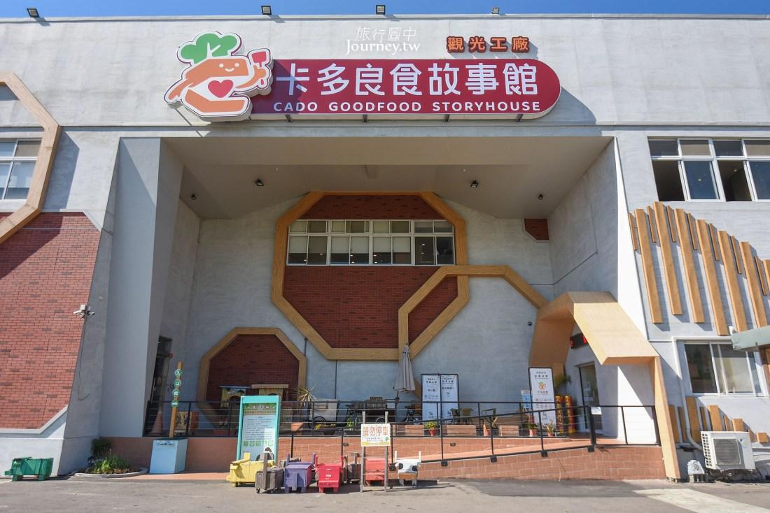 台南市,台南景點,後壁區,後壁景點,卡多良食故事館,觀光工廠