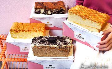 台灣必買古早味蛋糕推薦♥ 吉利恩典 amazingrace 創意蛋糕 人氣團購甜點(信義通化店/夜市旁)♥ JoyceWu。食記