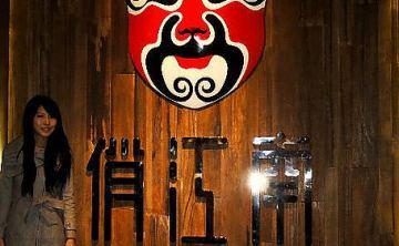 [中式川菜] ♥新開幕♥ 俏江南SOUTH BEAUTY 中式料理的LV 台北店正式開幕 信義景觀餐廳 (ATT4FUN) ♥ JoyceWu。食記