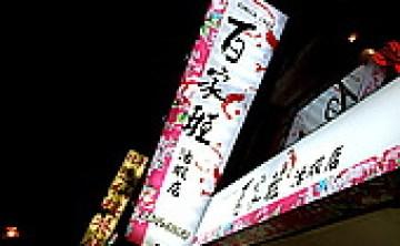 [台式。熱炒] 百家班 活蝦店 胡椒蝦 (松江店) ♥ JoyceWu。食記