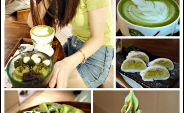 [甜點] 明森宇治抹茶咖啡手作專賣店♥ 台灣百大餐廳! 各式抹茶甜點 茶點 鬆餅 冰淇淋 咖啡 (東區/敦南誠品) 二訪 ♥ JoyceWu。食記