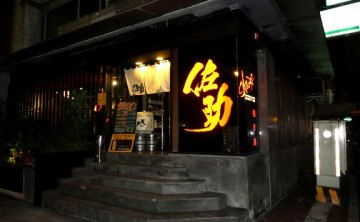 [日式。串燒] ♥ 佐助燒鳥Yakitori Sasuke (東區) ♥ JoyceWu。食記