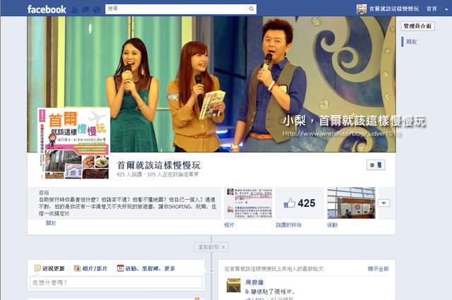 小梨成立FB粉絲專頁了(首爾就該這樣慢慢玩),快去按個讚吧XDDD
