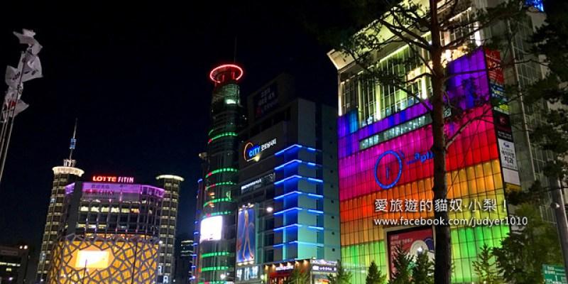 【2016年韓國春節假期】2016年韓國春節,主要旅遊景點及購物商場的公休資訊!