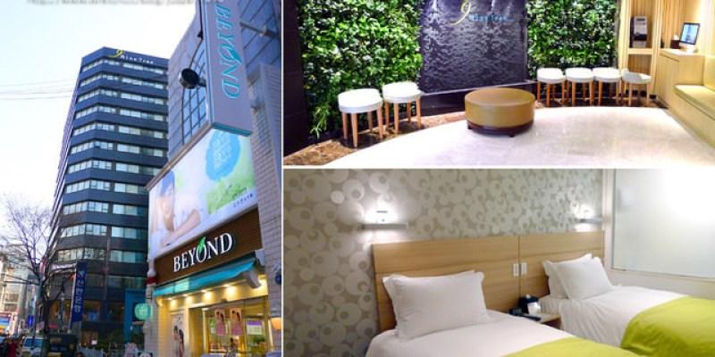 【韓國住宿】九樹飯店明洞 (Nine Tree Hotel Myeong-dong)~全新開幕!絕佳地理位置!想逛街?樓下就是啦!