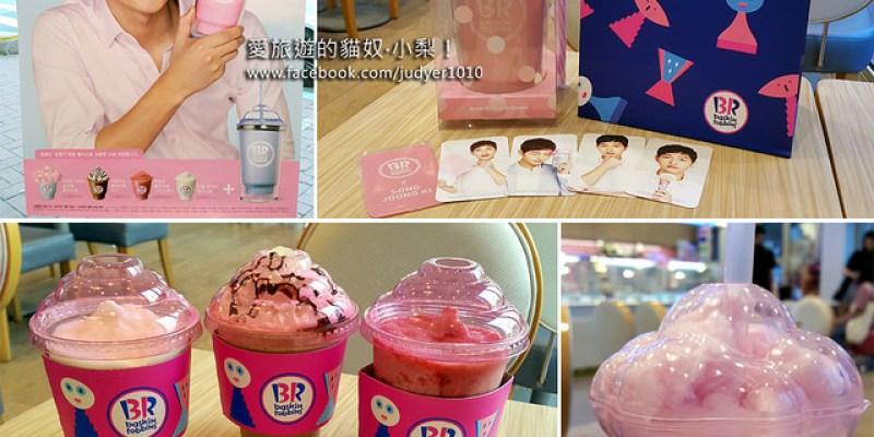 【韓國必吃】BASKIN ROBBINS 31冰淇淋,目前是宋仲基代言,8/31之前有冰品+杯子套組活動哦!