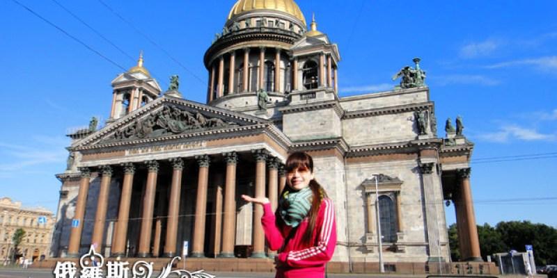 【俄羅斯旅遊】:聖彼得堡住宿篇~location超讚!我跟冬宮、聖以薩克大教堂當鄰居也!