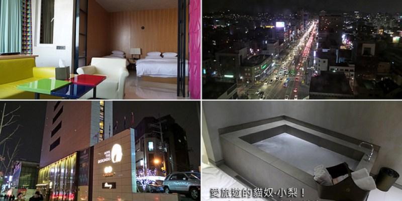 【首爾住宿】弘大設計師飯店Hotel The Designers Hongdae!近弘大停車場街,交通便利!