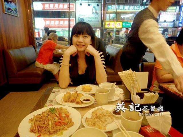 【臺北美食】:英記茶餐廳~除了好吃還是好吃!讚! - 愛旅遊的貓奴‧小梨