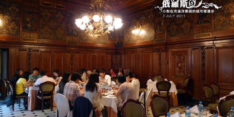 【俄羅斯旅遊】:Day8(下):聖彼得堡-波洛契夫伯爵餐廳晚宴-尼古拉宮殿民俗舞蹈