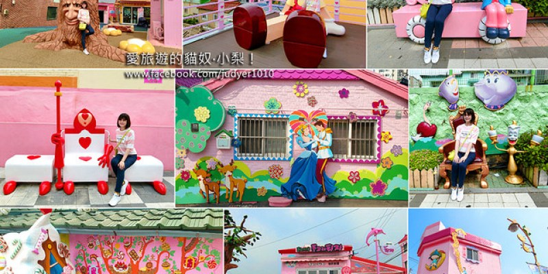 【韓國仁川\松月洞童話村】讓我們一起去跟童話故事裡的王子與公主,來個不期而遇吧!(20160907二訪,圖爆多)