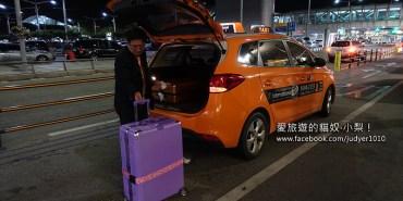 【仁川機場接送】安全、免搬行李、免多走路,舒舒服服享受機場接送服務吧!深夜、凌晨如何往返仁川機場到首爾市區,快進來看吧!
